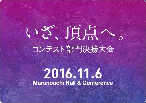コンテスト部門決勝大会(ファイナル) 11月6日開催