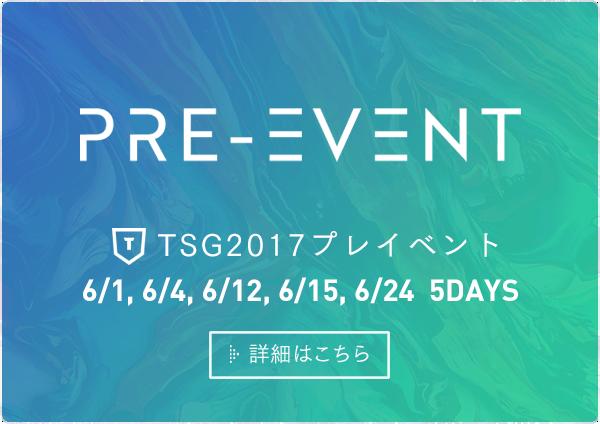 PRE-EVENT TSG2017プレイベント 第一弾5連続イベント・参加者募集中