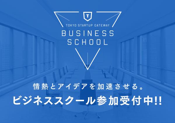 ビジネススクール参加受付中!!