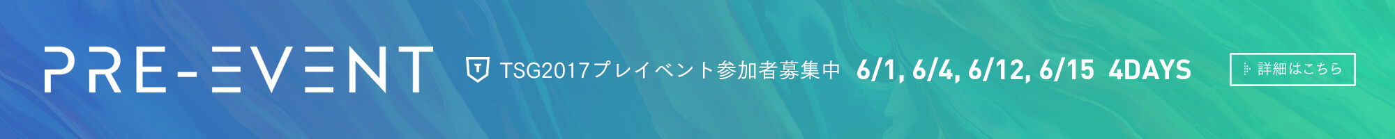 PRE-EVENT TSG2017プレイベント 第一弾4連続イベント・参加者募集中