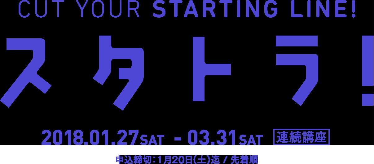 スタトラ CUT YOUR STARTING LINE!