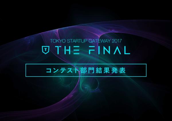 結果発表―TOKYO STARTUP GATEWAY 2017 コンテスト部門決勝大会