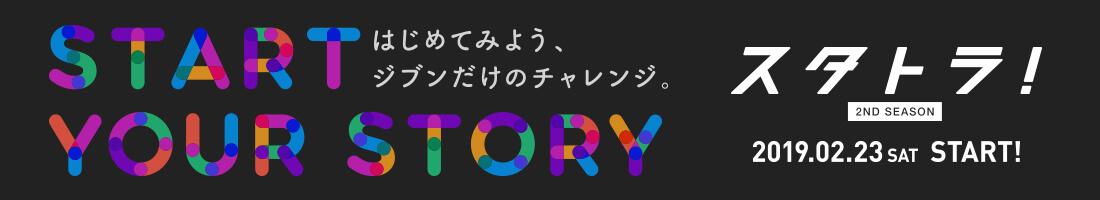 スタトラ 2ND SEASON | TOKYO STARTUP GATEWAY 2018