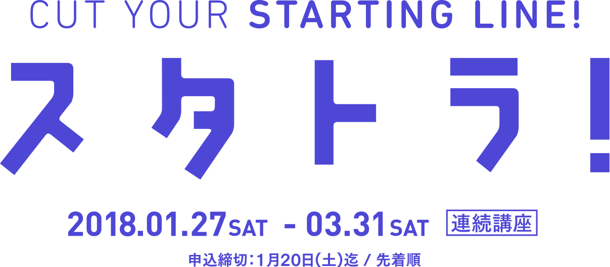 スタトラ CUT YOUR STARTING LINE!