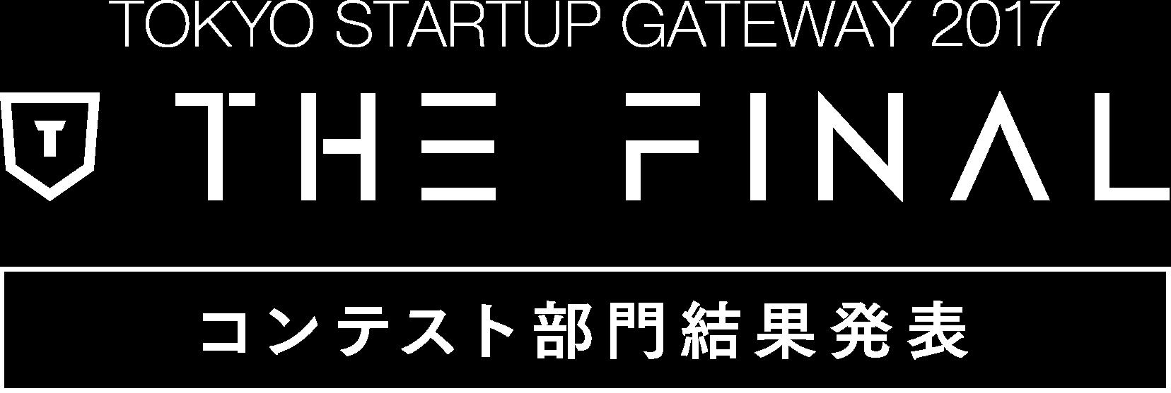 TOKYO STARTUP GATEWAY 2017 コンテスト部門 結果発表