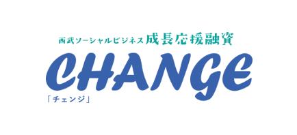 西武ソーシャルビジネス成長応援融資「CHANGE」