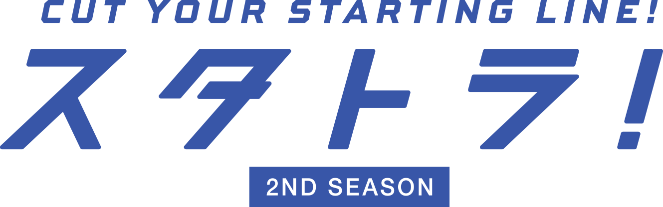 CUT YOUR STARTING LINE! スタトラ 2ND SEASON