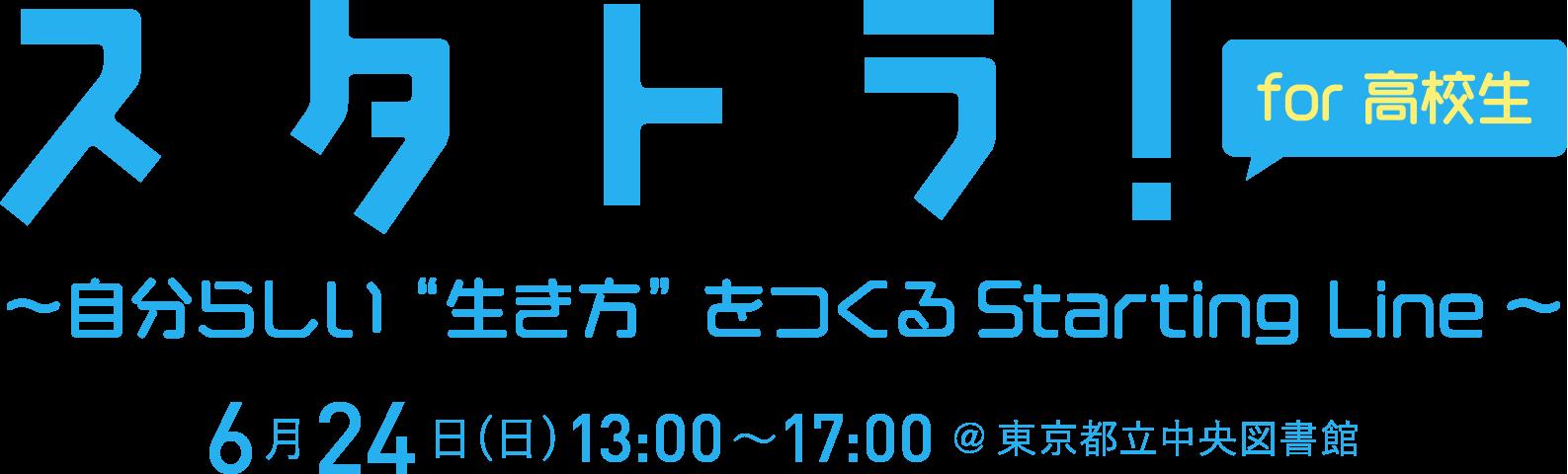 """スタトラ for 高校生  ~自分らしい""""生き方""""をつくるStarting Line~ 6月24日(日)開催"""