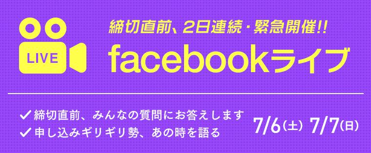 締切直前、2日連続・緊急開催!Facebookライブ