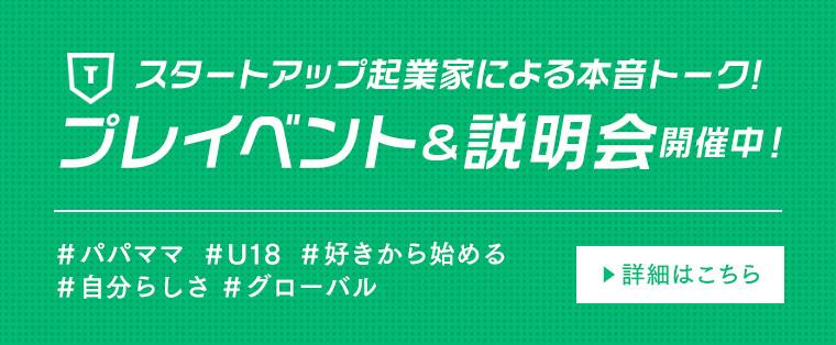 スタートアップ起業家による本音トーク!プレイベント&説明会開催中!