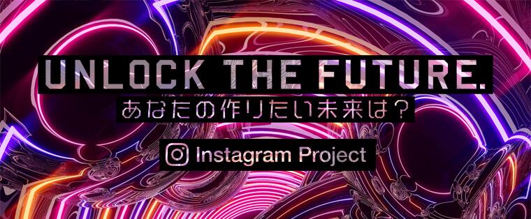 インスタグラム企画「UNLOCK THE FUTURE - あなたの作りたい未来は?」