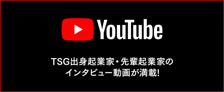 YouTube TSG出身起業家・先輩起業家のインタビュー動画が満載!