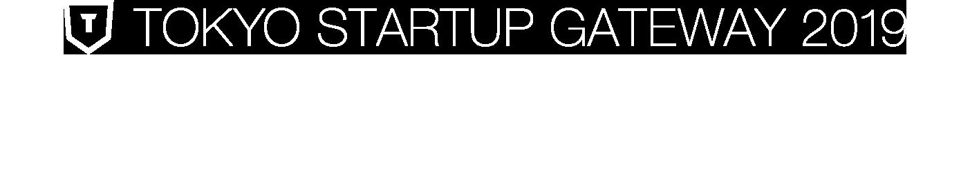 TOKYO STARTUP GATEWAY 2019 コンテスト部門 結果発表