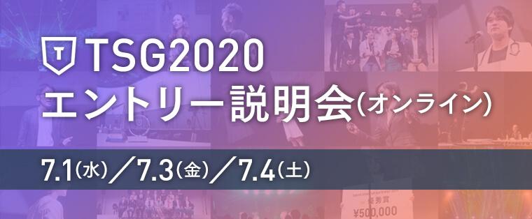 TSG2020エントリー説明会(オンライン)