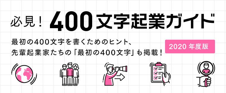 400文字起業ガイド | TOKYO STARTUP GATEWAY 2020