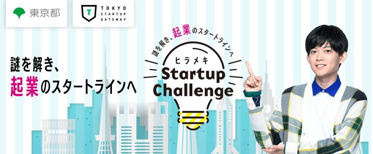 TSG ヒラメキStartupChallenge 謎を解き、起業のスタートラインへ。松丸亮吾さんの謎解き公開中!
