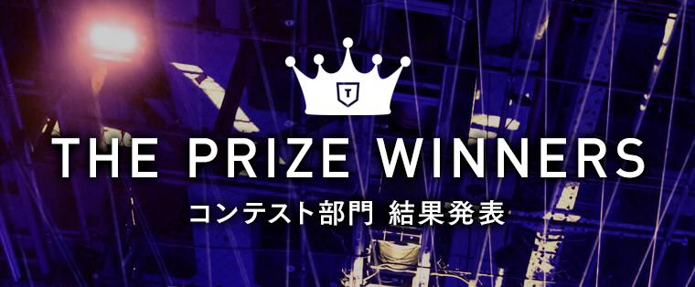 コンテスト部門結果発表 | TOKYO STARTUP GATEWAY 2020