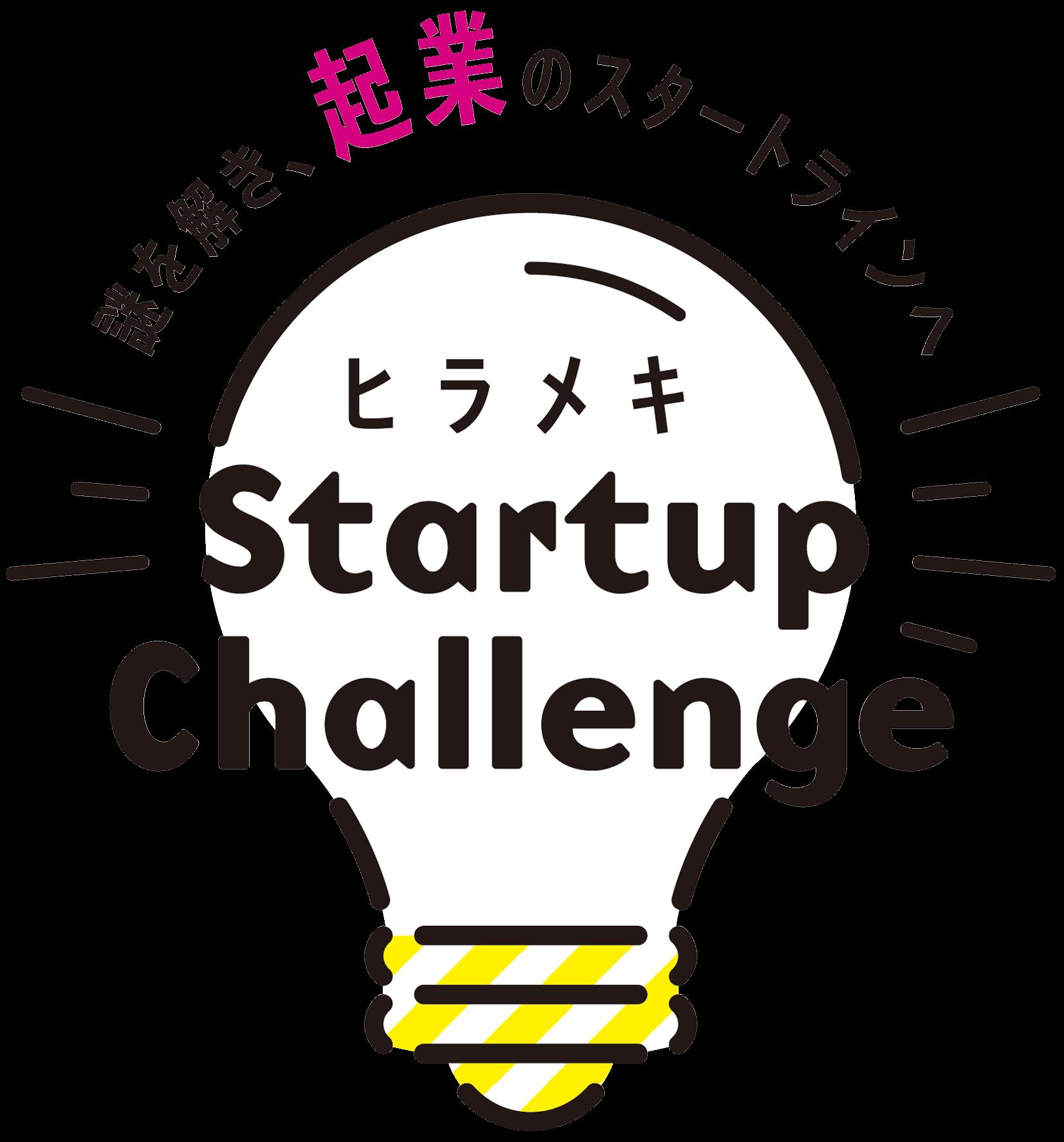 ヒラメキ Startup Challenge