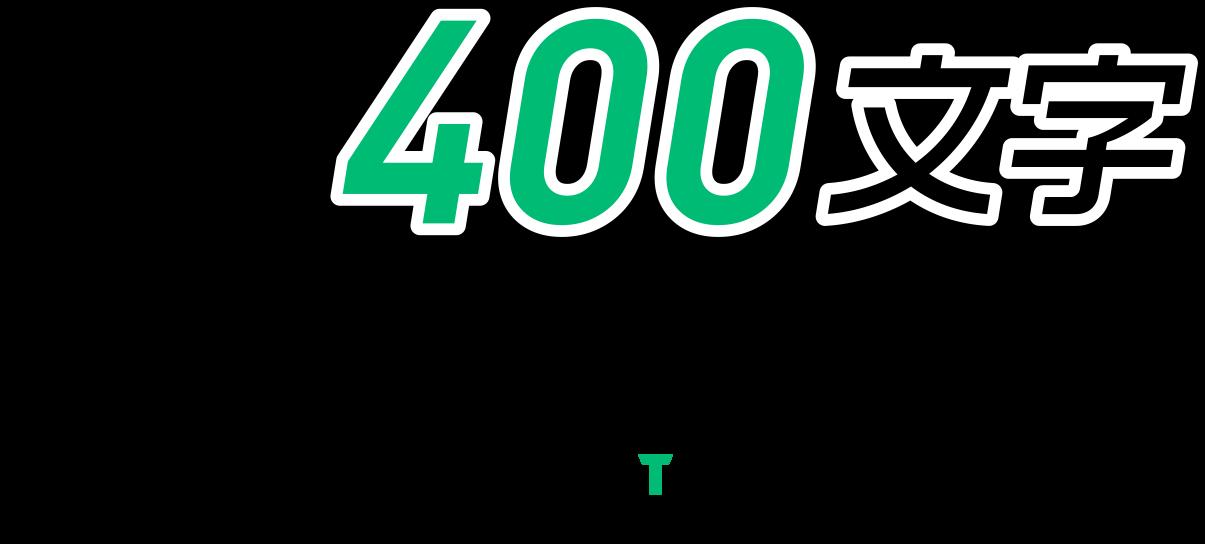 簡単!400文字起業プランメーカー Powered by TOKYO STARTUP GATEWAY