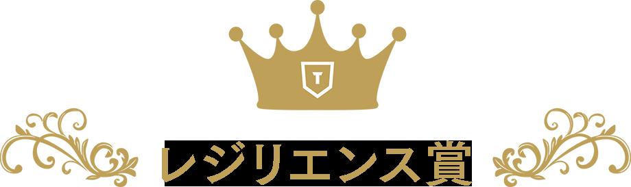 レジリエンス賞
