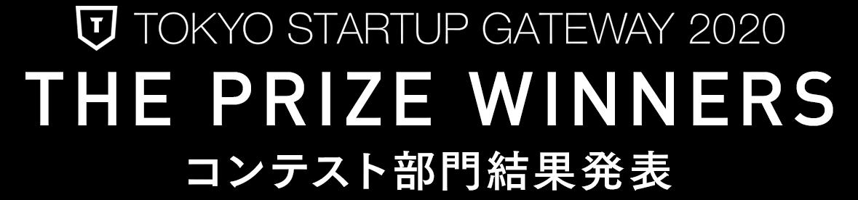 TOKYO STARTUP GATEWAY 2020 コンテスト部門 結果発表