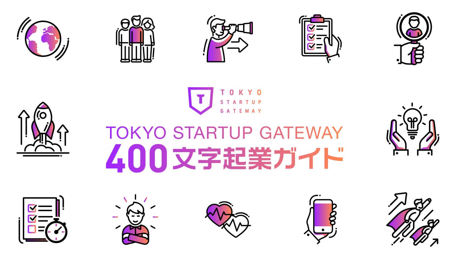 TOKYO STARTUP GATEWAY 400文字起業ガイド