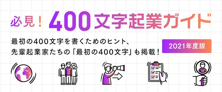 400文字起業ガイド