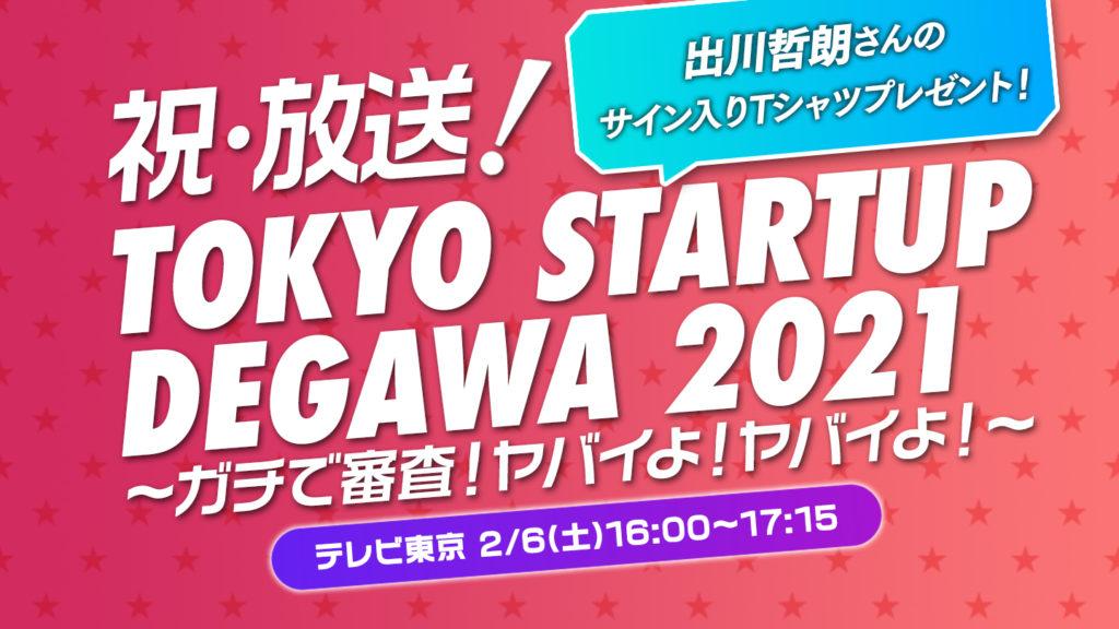 TOKYO STARTUP DEGAWA 2021 動画 2021年2月6日 210206